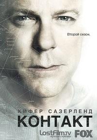 Контакт 1-2 сезон 1-13 серия LostFilm   Touch