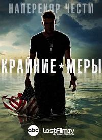 Крайние меры 1 сезон 1-13 серия LostFilm | Last Resort