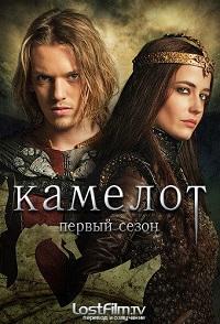Камелот 1 сезон 1-10 серия LostFilm | Camelot