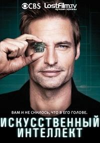 Искусственный интеллект 1 сезон 1-13 серия LostFilm   Intelligence