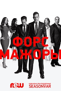 Форс-мажоры 4-6 сезон 1-16 серия NewStudio | Suits
