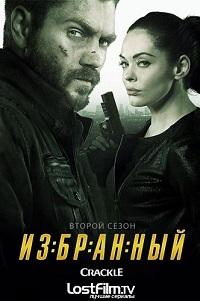 Избранный 1-3 сезон 1-6 серия LostFilm | Chosen