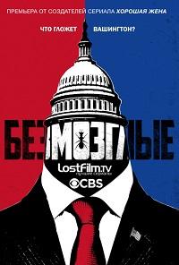 Безмозглые 1 сезон 1-13 серия LostFilm | BrainDead смотреть онлайн