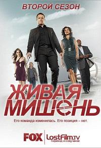 Живая мишень 1-2 сезон 1-13 серия LostFilm | Human Target