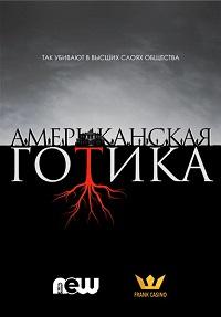 Американская готика 1 сезон 1-13 серия NewStudio | American Gothic смотреть онлайн