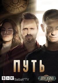 Путь 1 сезон 1-8 серия BaibaKo | The Path
