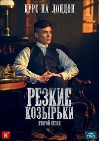 Острые козырьки / Заточенные кепки 4 сезон 6 серия