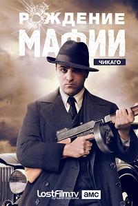 Рождение мафии 1-2 сезон 1-8 серия LostFilm   The Making of the Mob