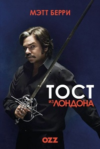 Тост из Лондона 1-2 сезон 1-6 серия Ozz.TV | Toast of London
