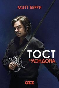 Тост из Лондона 1-2 сезон 1-6 серия Ozz.TV | Toast of London