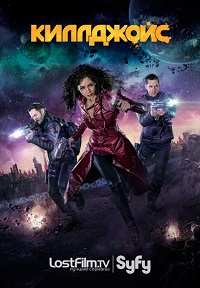 Киллджойс 1-2 сезон 1-10 серия LostFilm | Killjoys смотреть онлайн бесплатно
