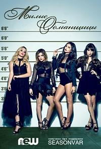 Милые обманщицы 1-7 сезон 1-10 серия NewStudio | Pretty Little Liars смотреть онлайн HD
