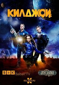 Киллджойс 1-2 сезон 1-10 серия BaibaKo | Killjoys смотреть онлайн бесплатно