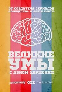 Великие умы с Дэном Хэрмоном 1 сезон 1-15 серия Ozz.TV | Great Minds with Dan Harmon