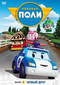 Робокар Поли и его друзья 1-4 сезон 1-26 серия Дубляж   Robocar Poli