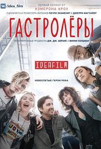 Гастролеры 1 сезон 1-10 серия IdeaFilm | Roadies