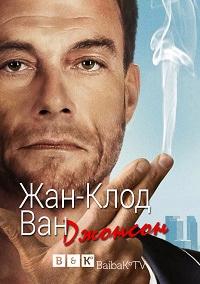 Жан-Клод Ван Джонсон 1 сезон 1 серия BaibaKo | Jean-Claude Van Johnson