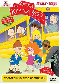 Детки из класса 402 1-2 сезон 1-30 серия Дубляж | The Kids from Room 402