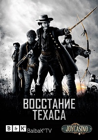 Восстание Техаса  10 серия
