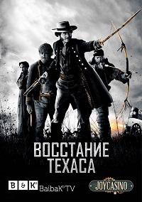 Восстание Техаса 1 сезон 1-10 серия BaibaKo | Texas Rising