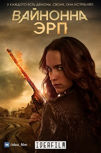 Вайнона Эрп 1 сезон 1-13 серия IdeaFilm | Wynonna Earp