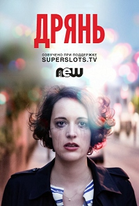 Флибэг 1 сезон 1-6 серия NewStudio | Fleabag