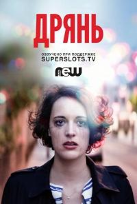 Флибэг 1 сезон 1-6 серия NewStudio   Fleabag