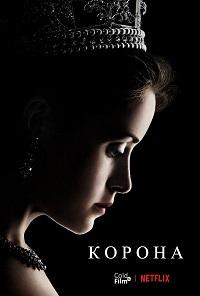 Корона 1 сезон 1-10 серия ColdFilm   The Crown