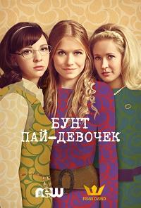 Образцовые бунтарки 1 сезон 1-10 серия NewStudio | Good Girls Revolt