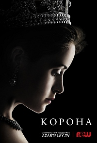 Корона 1 сезон 1-10 серия NewStudio | The Crown