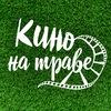 Кино на траве | Новосибирск