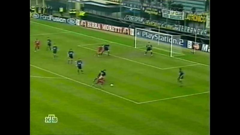 121 CL-2002/2003 Inter - Olympique Lyon 1:2 (02.10.2002) HL