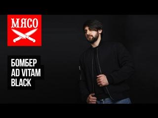 Бомбер Ad Vitam - Black. Обзор