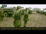 29 Мая Автомобильные войска - АВТОБАТ