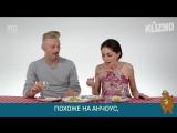 Итальянцы пробуют русские закуски под водку