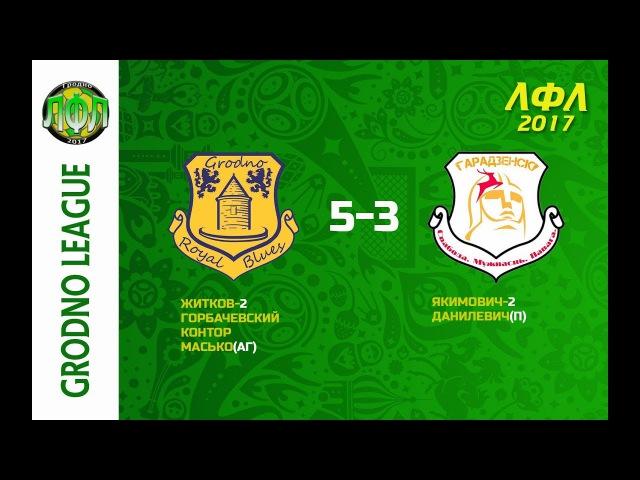 Любительская Футбольная Лига | 5 ТУР | GRB - Гарадзенскi