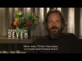 «Великолепная семерка» (2016): Русский промо-ролик / https://www.kinopoisk.ru/film/682648/