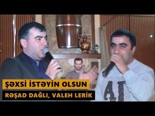 ŞƏXSİ İSTƏYİN OLSUN 2016 (Rəşad Dağlı, Valeh Lerik) Meyxana