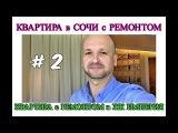 # 2 ЖК Империя  Сочи - Квартира с ремонтом  Сданныи