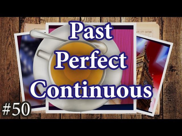 Past Perfect Continuous, прошедшее завершенно длительное