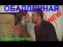 Песня ну просто 💕 ОБАЛДЕННАЯ 💕 Исп Сергей Сухачёв КЛИПЫ 2017