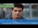 Свадьба папинькиного сынка - российский фильм про любовь 2017 года. Русская мелодрама новинка