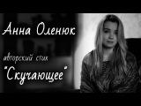 Анна Оленюк