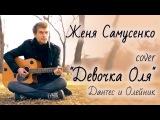 cover  Дантес и Олейник
