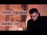 Артём Щербина Beatbox live