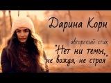 Дарина Корн авторский стих