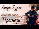 Артур Буряк авторская песня