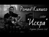 Роман Кияшко cover Stigmata–