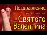 Поздравление ко дню СВЯТОГО ВАЛЕНТИНА (от участников группы Сreative people)