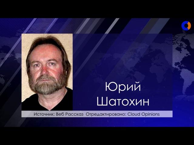 Юрий Шатохин - Генетики поставили шах и мат русофобам